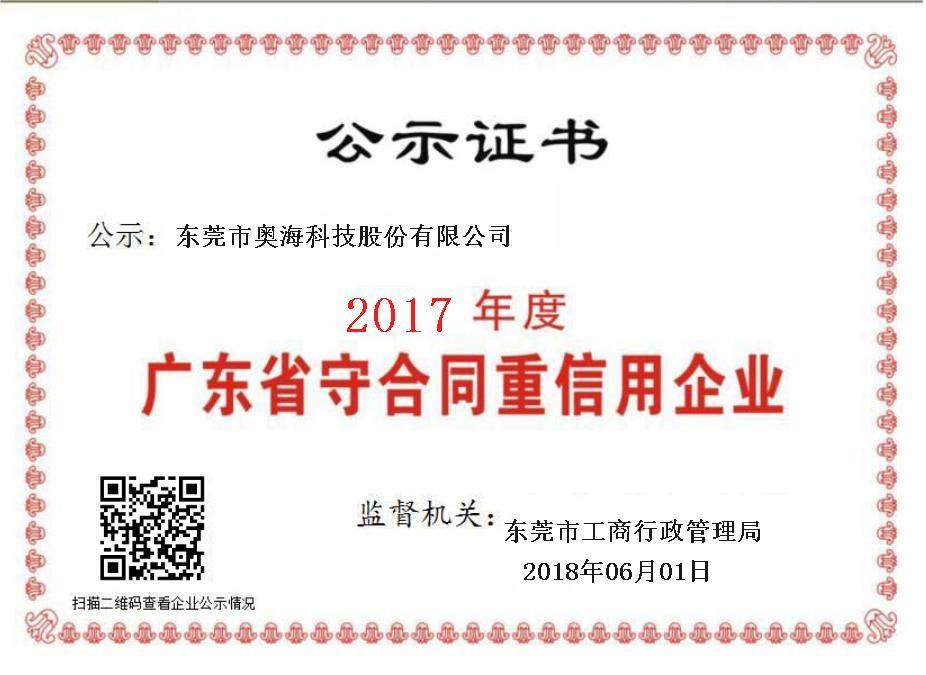 广东守合同守信用企业