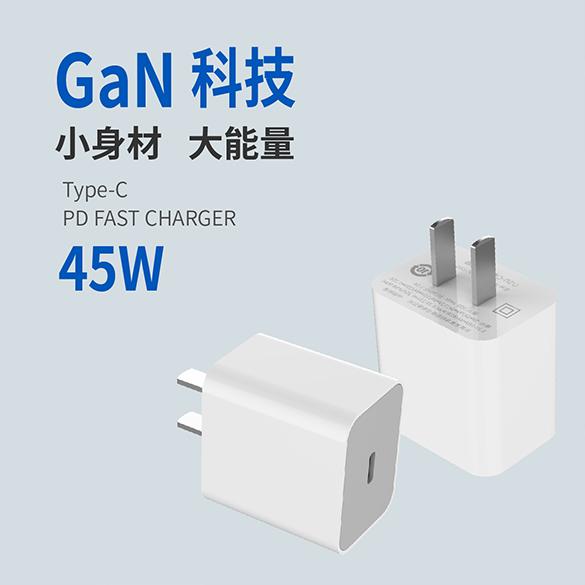 45W氮化镓(GaN)PD充电器