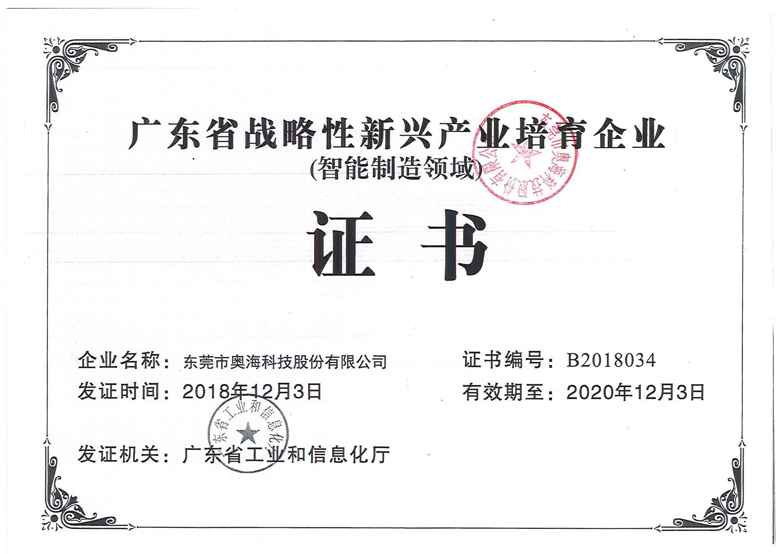 广东省战略性新兴产业培育企业(智能制造领域 )