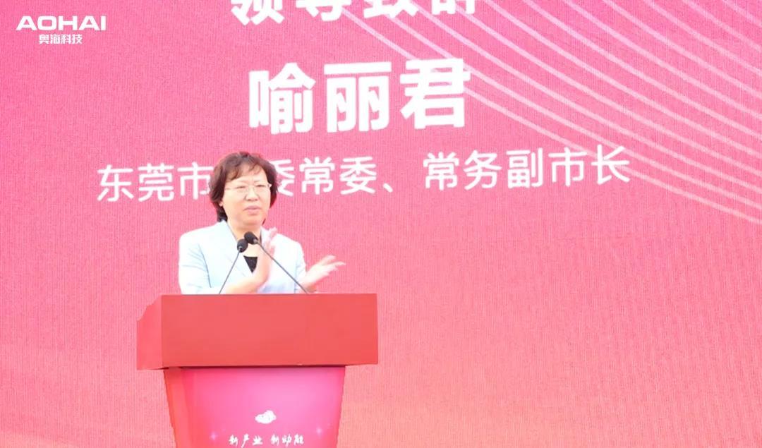 东莞市市委常委、常务副市长喻丽君致辞.jpg