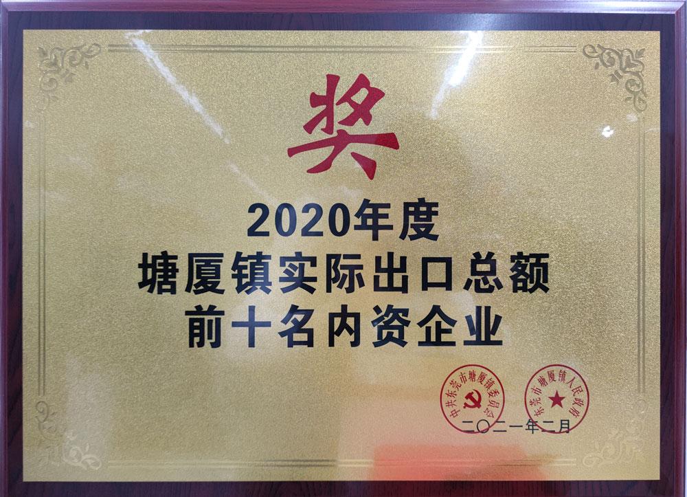 163-2020年度塘�B���具有欣赏性�H出口��~前十名�荣Y企�I.jpg